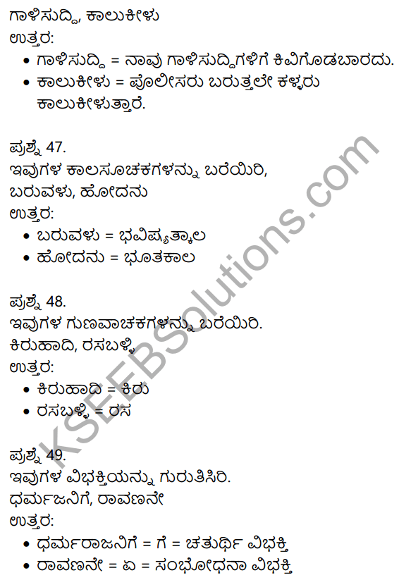 2nd PUC Kannada Previous Year Question Paper June 2015 10