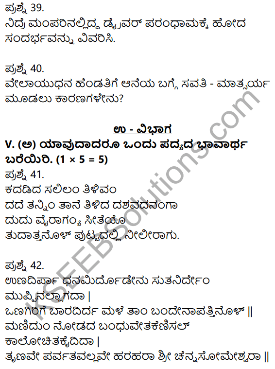 2nd PUC Kannada Previous Year Question Paper June 2015 8