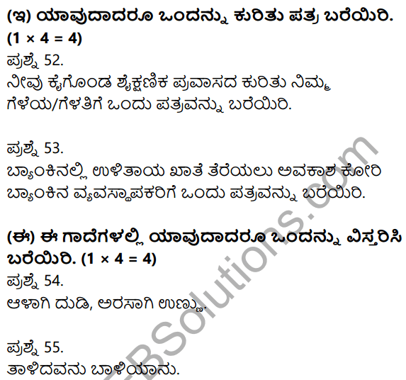 2nd PUC Kannada Previous Year Question Paper March 2015 14