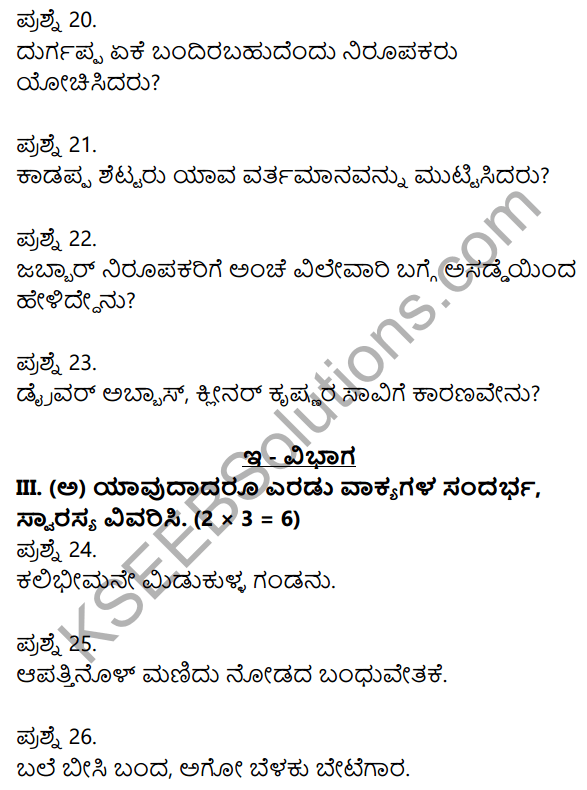 2nd PUC Kannada Previous Year Question Paper March 2015 5