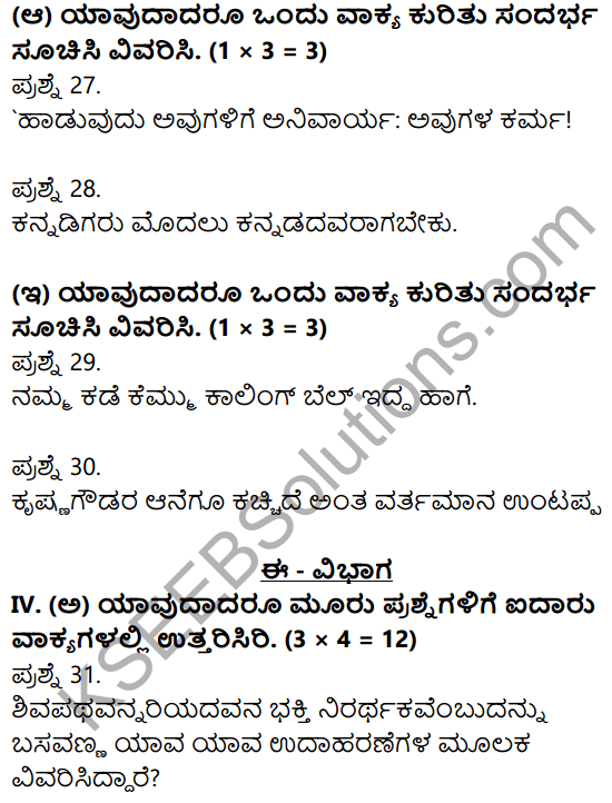 2nd PUC Kannada Previous Year Question Paper March 2015 6