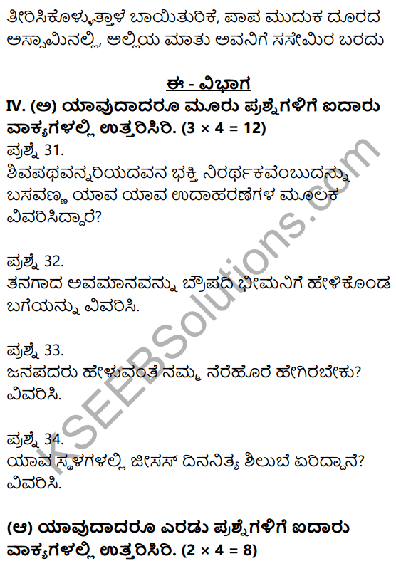 2nd PUC Kannada Previous Year Question Paper March 2015 9