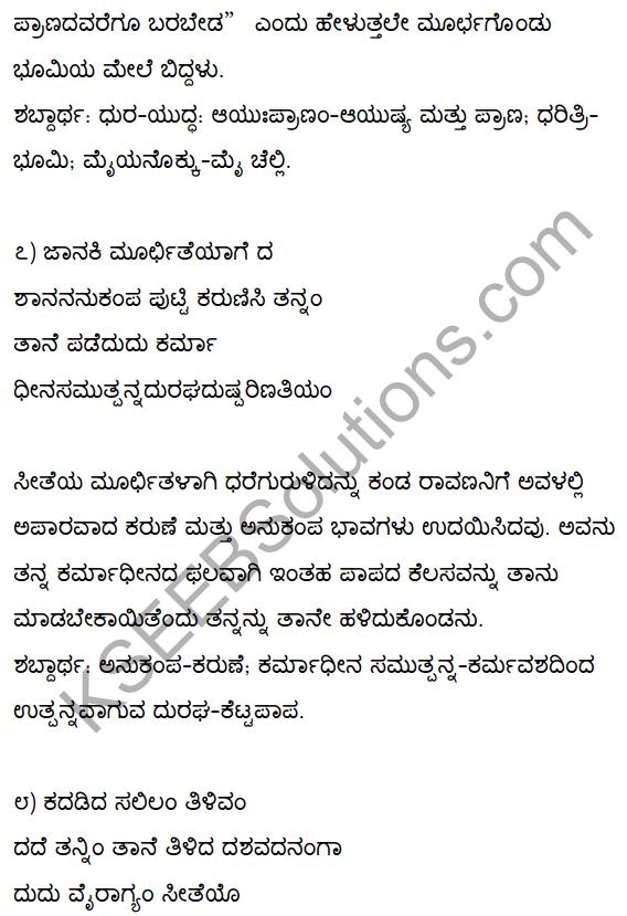 2nd PUC Kannada Textbook Answers Sahitya Sampada Chapter 1 Kadadida Salilam Tilivandade 11