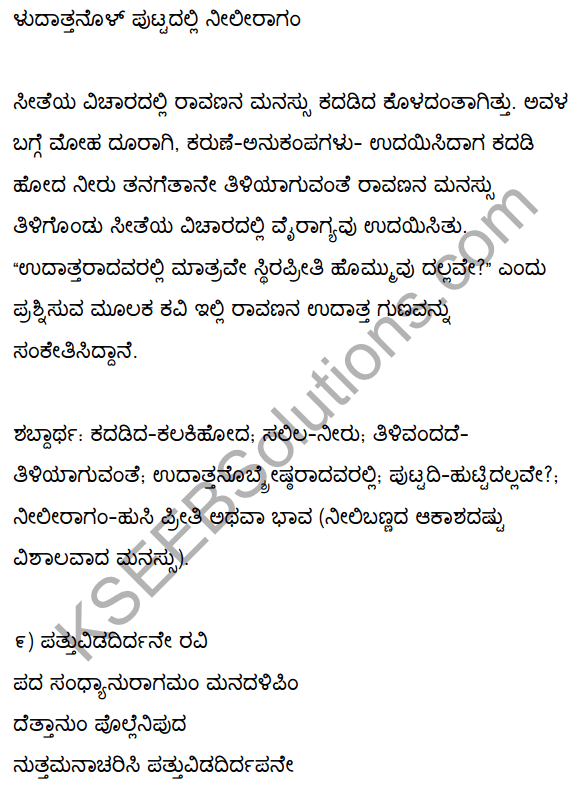 2nd PUC Kannada Textbook Answers Sahitya Sampada Chapter 1 Kadadida Salilam Tilivandade 12