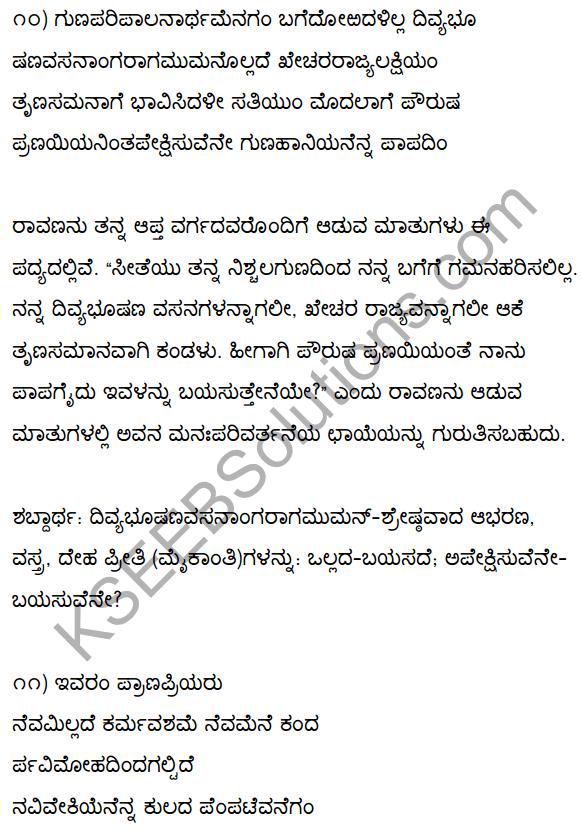 2nd PUC Kannada Textbook Answers Sahitya Sampada Chapter 1 Kadadida Salilam Tilivandade 14