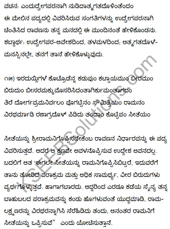2nd PUC Kannada Textbook Answers Sahitya Sampada Chapter 1 Kadadida Salilam Tilivandade 18