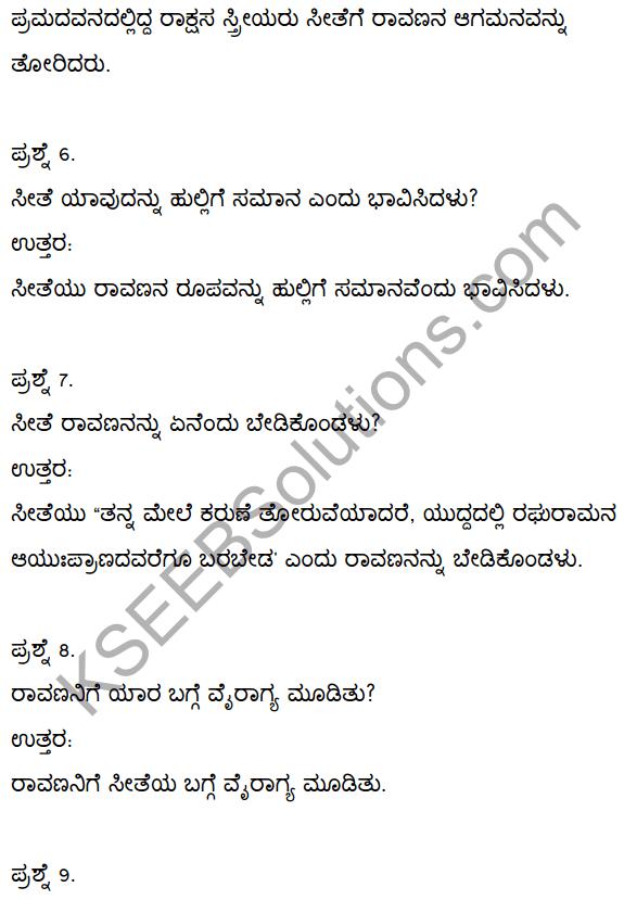 2nd PUC Kannada Textbook Answers Sahitya Sampada Chapter 1 Kadadida Salilam Tilivandade 22
