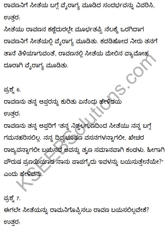 2nd PUC Kannada Textbook Answers Sahitya Sampada Chapter 1 Kadadida Salilam Tilivandade 28