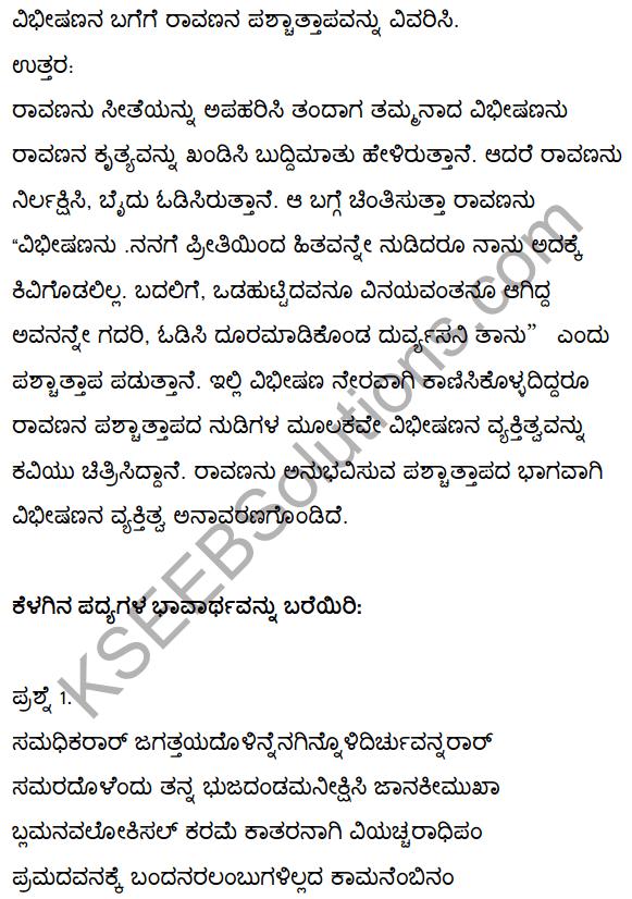 2nd PUC Kannada Textbook Answers Sahitya Sampada Chapter 1 Kadadida Salilam Tilivandade 47
