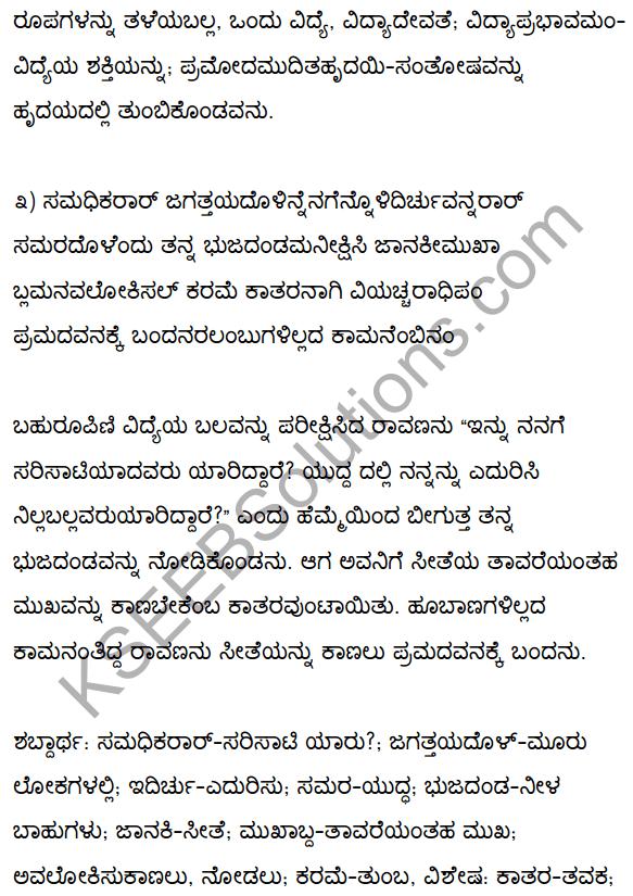 2nd PUC Kannada Textbook Answers Sahitya Sampada Chapter 1 Kadadida Salilam Tilivandade 7
