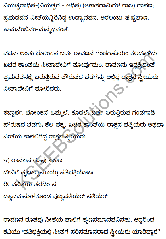 2nd PUC Kannada Textbook Answers Sahitya Sampada Chapter 1 Kadadida Salilam Tilivandade 8