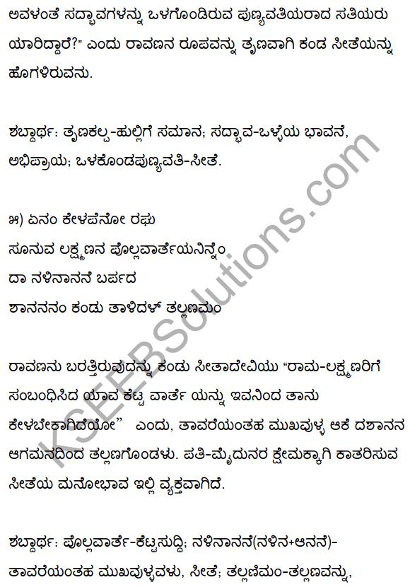 2nd PUC Kannada Textbook Answers Sahitya Sampada Chapter 1 Kadadida Salilam Tilivandade 9