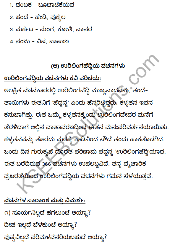 2nd PUC Kannada Textbook Answers Sahitya Sampada Chapter 2 Vacanagalu 18