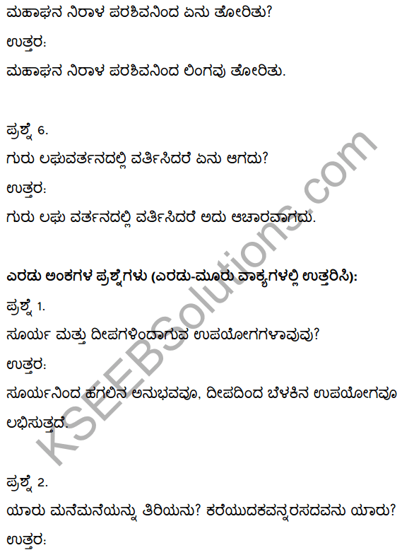 2nd PUC Kannada Textbook Answers Sahitya Sampada Chapter 2 Vacanagalu 24