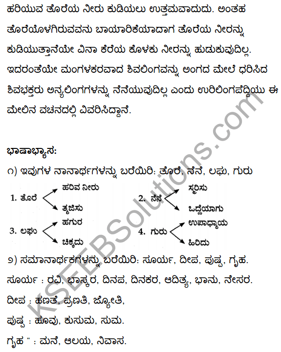 2nd PUC Kannada Textbook Answers Sahitya Sampada Chapter 2 Vacanagalu 32