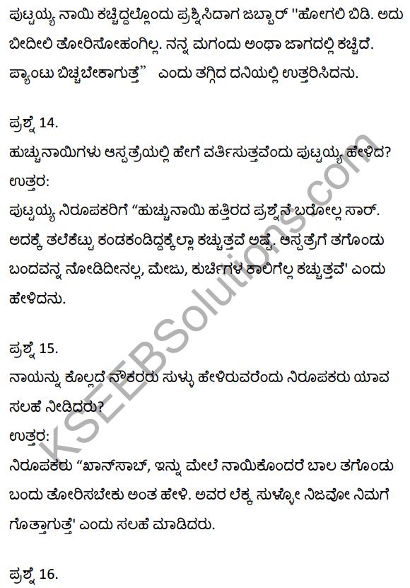2nd PUC Kannada Textbook Answers Sahitya Sampada Chapter 21 Krishna Gowdana Aane 18