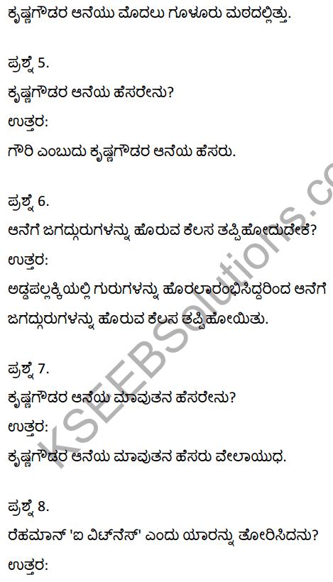 2nd PUC Kannada Textbook Answers Sahitya Sampada Chapter 21 Krishna Gowdana Aane 2