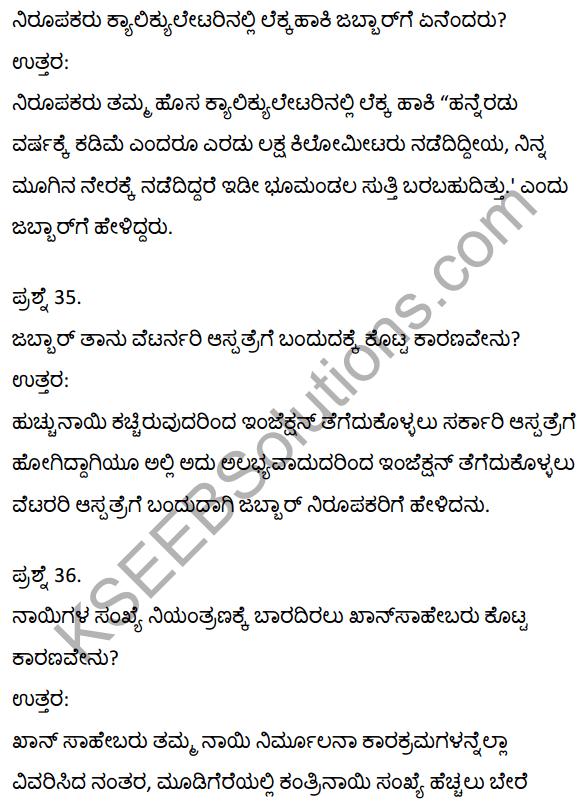 2nd PUC Kannada Textbook Answers Sahitya Sampada Chapter 21 Krishna Gowdana Aane 27