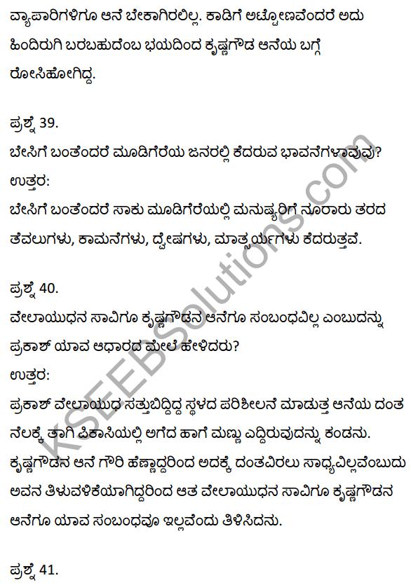 2nd PUC Kannada Textbook Answers Sahitya Sampada Chapter 21 Krishna Gowdana Aane 29