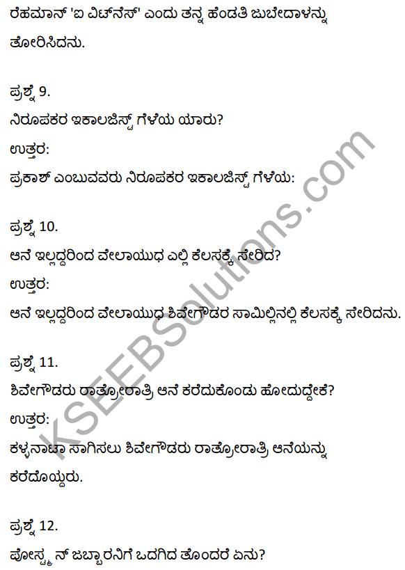 2nd PUC Kannada Textbook Answers Sahitya Sampada Chapter 21 Krishna Gowdana Aane 3