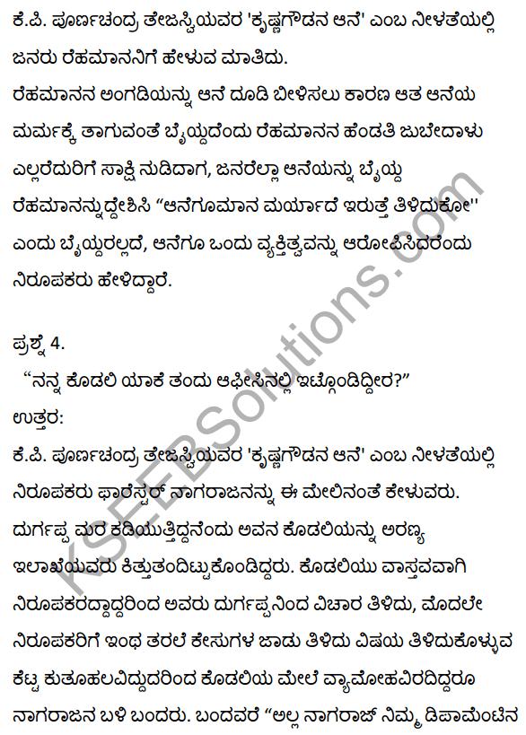 2nd PUC Kannada Textbook Answers Sahitya Sampada Chapter 21 Krishna Gowdana Aane 33