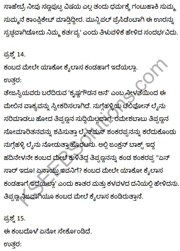 2nd PUC Kannada Textbook Answers Sahitya Sampada Chapter 21 Krishna Gowdana Aane 40