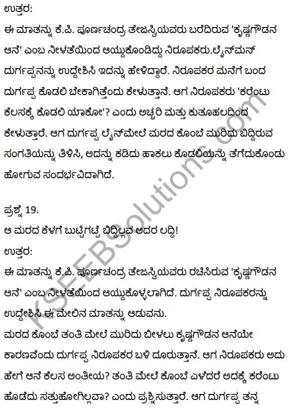 2nd PUC Kannada Textbook Answers Sahitya Sampada Chapter 21 Krishna Gowdana Aane 43