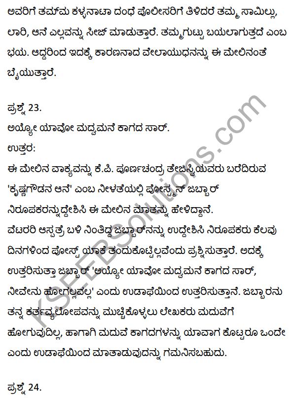 2nd PUC Kannada Textbook Answers Sahitya Sampada Chapter 21 Krishna Gowdana Aane 46