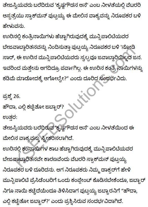 2nd PUC Kannada Textbook Answers Sahitya Sampada Chapter 21 Krishna Gowdana Aane 48