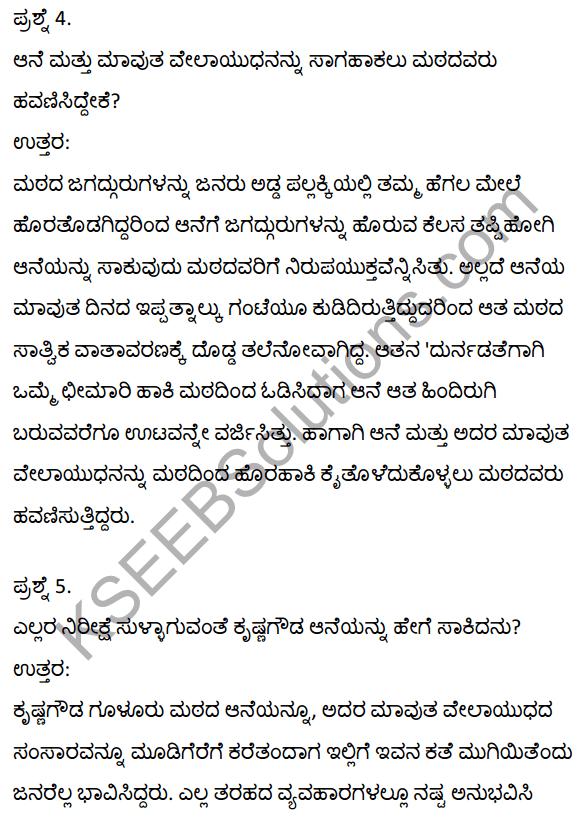 2nd PUC Kannada Textbook Answers Sahitya Sampada Chapter 21 Krishna Gowdana Aane 59