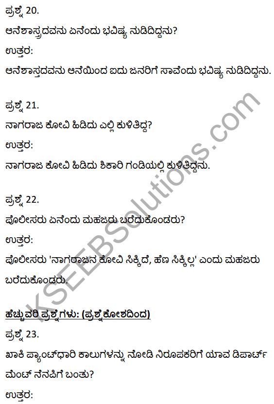 2nd PUC Kannada Textbook Answers Sahitya Sampada Chapter 21 Krishna Gowdana Aane 6