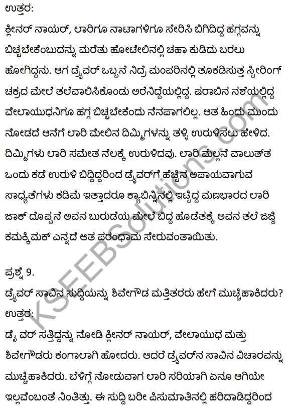2nd PUC Kannada Textbook Answers Sahitya Sampada Chapter 21 Krishna Gowdana Aane 62