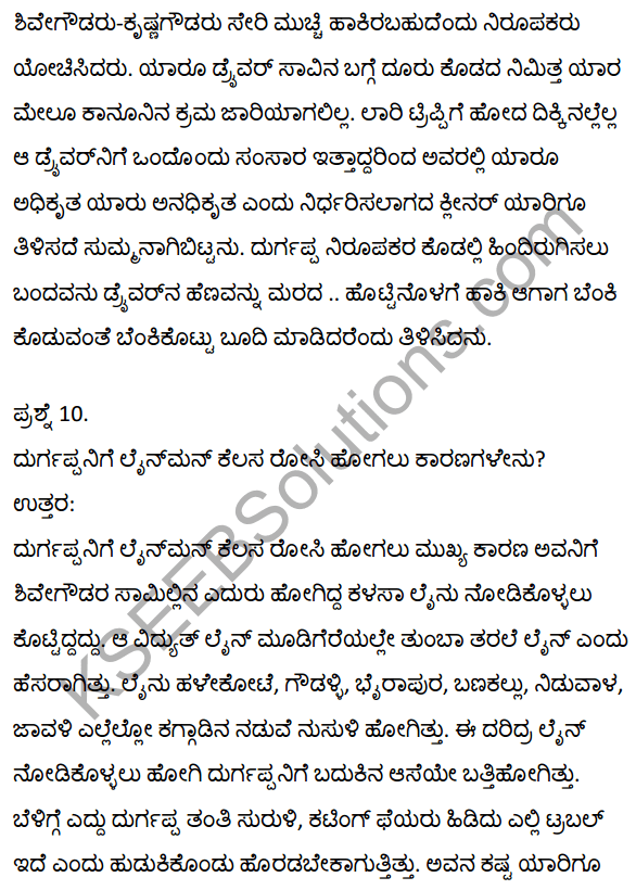2nd PUC Kannada Textbook Answers Sahitya Sampada Chapter 21 Krishna Gowdana Aane 63
