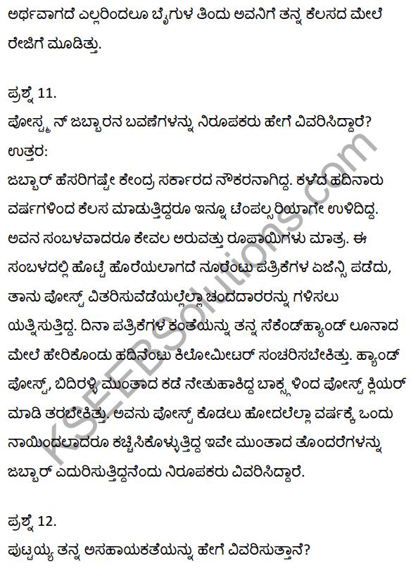 2nd PUC Kannada Textbook Answers Sahitya Sampada Chapter 21 Krishna Gowdana Aane 64
