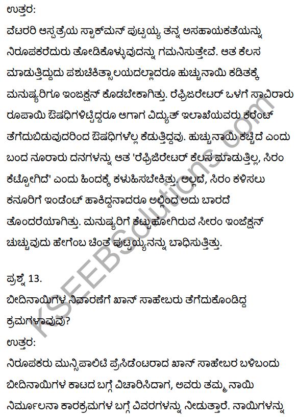 2nd PUC Kannada Textbook Answers Sahitya Sampada Chapter 21 Krishna Gowdana Aane 65
