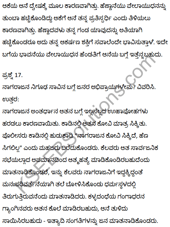2nd PUC Kannada Textbook Answers Sahitya Sampada Chapter 21 Krishna Gowdana Aane 69