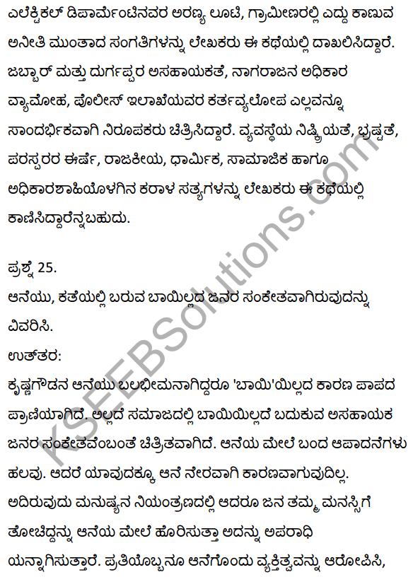 2nd PUC Kannada Textbook Answers Sahitya Sampada Chapter 21 Krishna Gowdana Aane 76