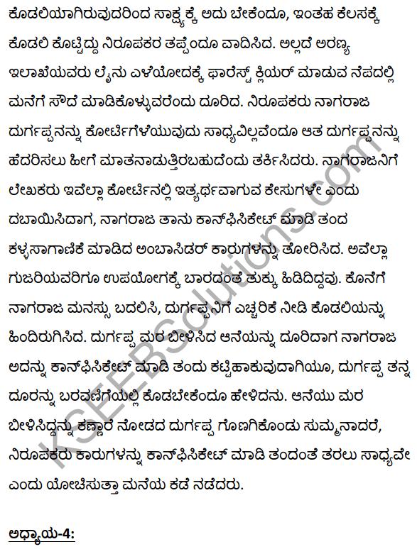 2nd PUC Kannada Textbook Answers Sahitya Sampada Chapter 21 Krishna Gowdana Aane 87