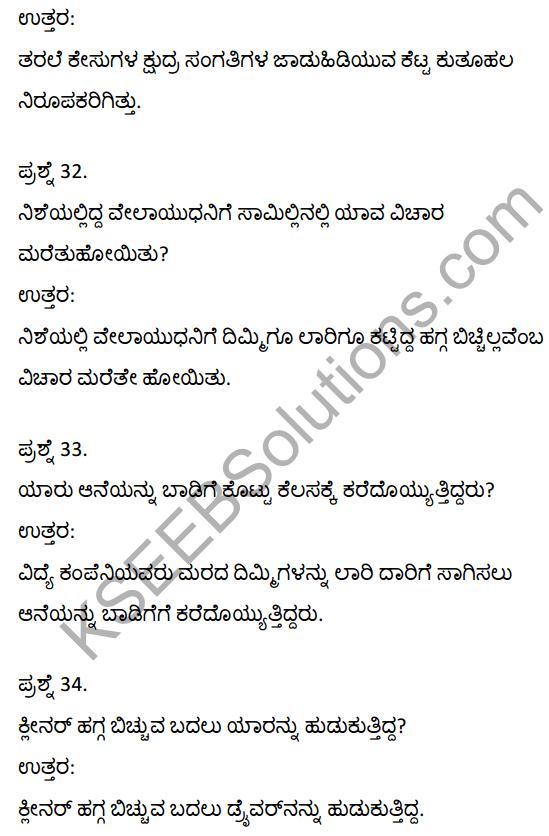 2nd PUC Kannada Textbook Answers Sahitya Sampada Chapter 21 Krishna Gowdana Aane 9