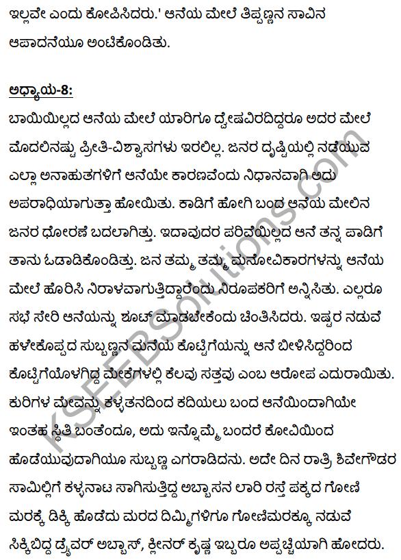 2nd PUC Kannada Textbook Answers Sahitya Sampada Chapter 21 Krishna Gowdana Aane 94