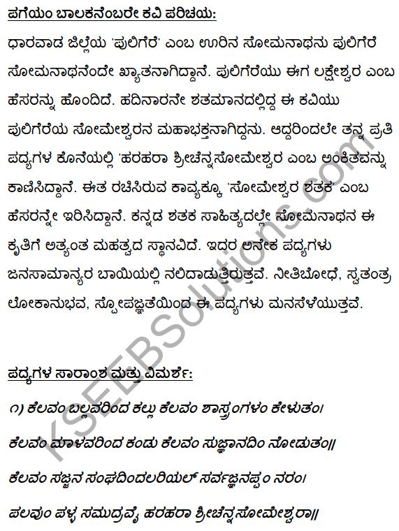 2nd PUC Kannada Textbook Answers Sahitya Sampada Chapter 4 Pageyam Balakanembare 1