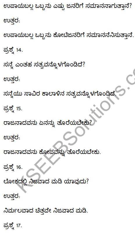 2nd PUC Kannada Textbook Answers Sahitya Sampada Chapter 4 Pageyam Balakanembare 12