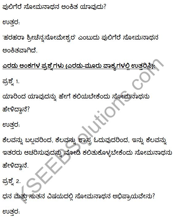 2nd PUC Kannada Textbook Answers Sahitya Sampada Chapter 4 Pageyam Balakanembare 13