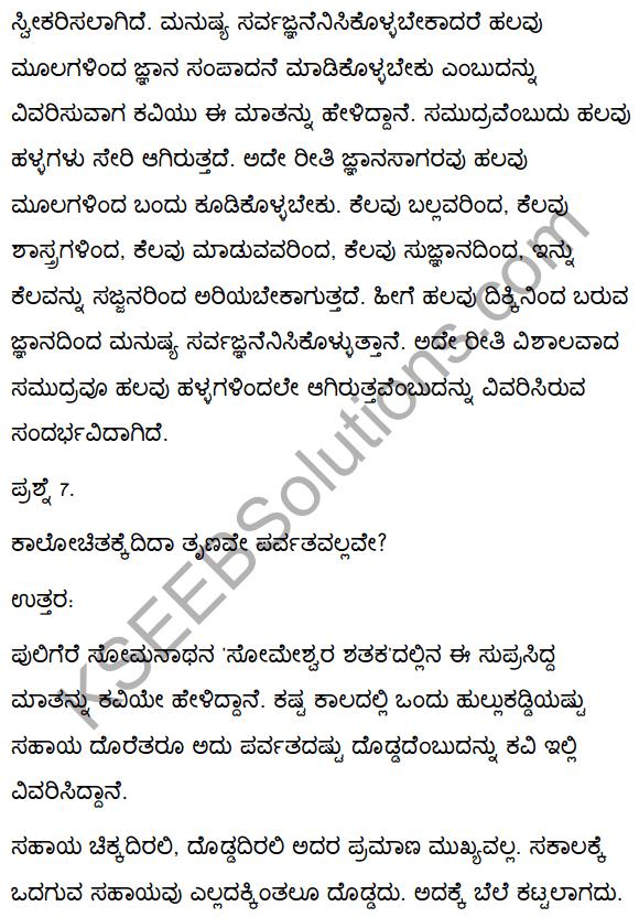 2nd PUC Kannada Textbook Answers Sahitya Sampada Chapter 4 Pageyam Balakanembare 20