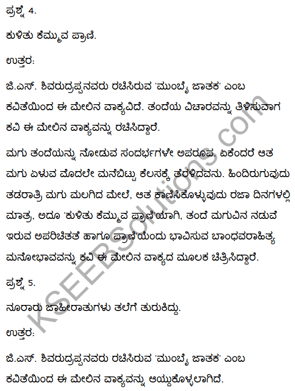 2nd PUC Kannada Textbook Answers Sahitya Sampada Chapter 8 Mumbai Jataka 17
