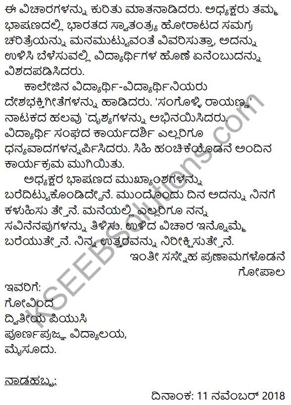 2nd PUC Kannada Workbook Answers Chapter 10 Patralekhana 13