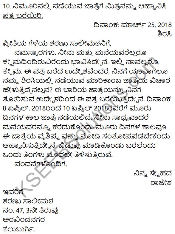 2nd PUC Kannada Workbook Answers Chapter 10 Patralekhana 17