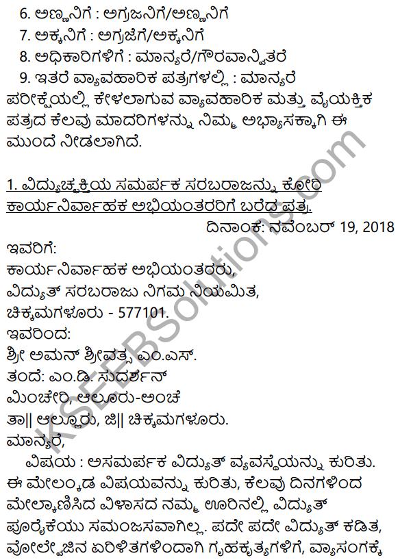 2nd PUC Kannada Workbook Answers Chapter 10 Patralekhana 2