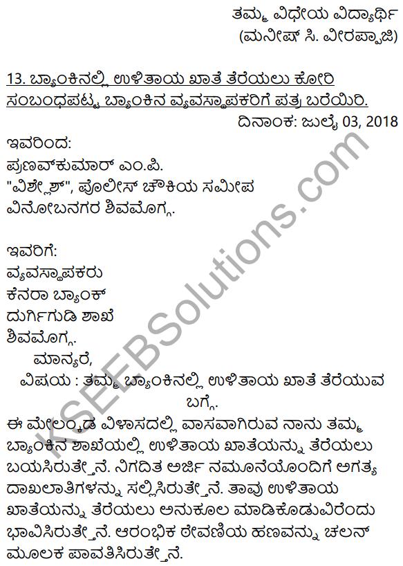 2nd PUC Kannada Workbook Answers Chapter 10 Patralekhana 20