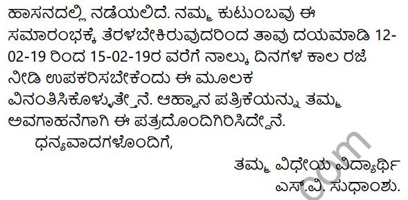 2nd PUC Kannada Workbook Answers Chapter 10 Patralekhana 35